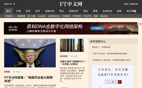 金融 时报 中文 版